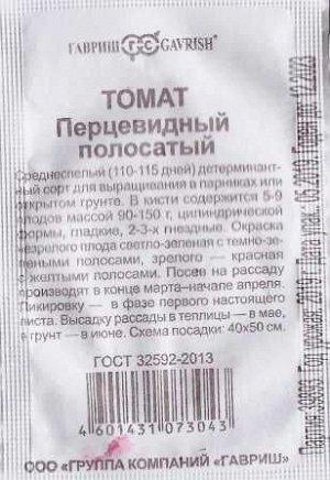 Томат Перцевидный Полосатый (Код: 86212)