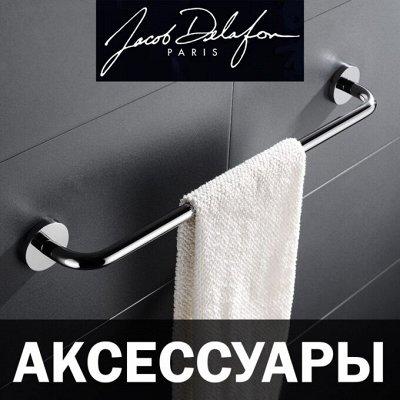 AQUATON — мебель для ванной — Аксессуары для ванной JACOB DELAFON