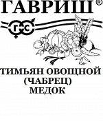 Тимьян ползучий (чабрец) Медок 0,05 г б/п
