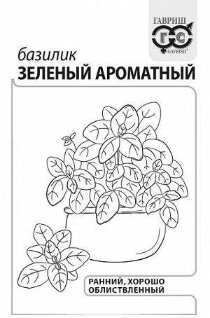 Базилик Зеленый ароматный 0,3 г б/п с евроотв.