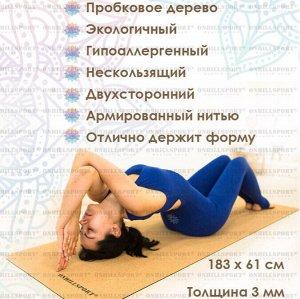 Коврик для йоги Пробковый 183*61*03 см