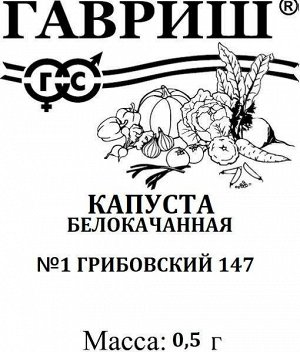 Капуста белокоч. №1 Грибовский 147 0,5 г (ранняя) б/п DH
