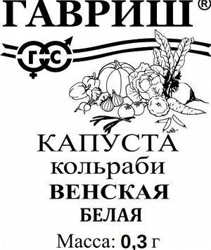Капуста кольраби Венская белая 1350 0,3 г б/п