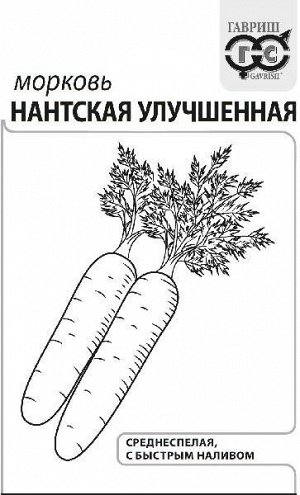 Морковь Нантская улучшенная 2 г б/п с евроотв.