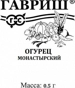 Огурец Монастырский 0,5 г б/п