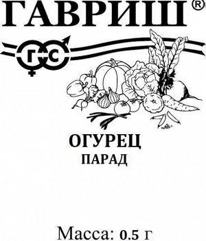 Огурец Парад 0,5 г б/п