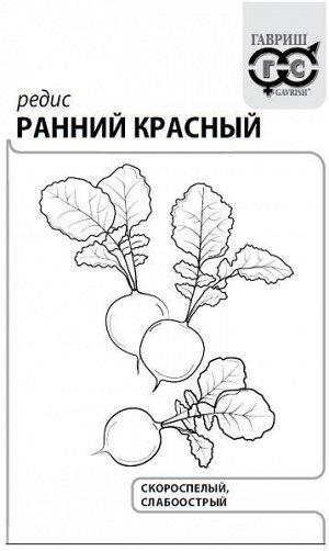 Редис Ранний красный  3 г б/п с евроотв.