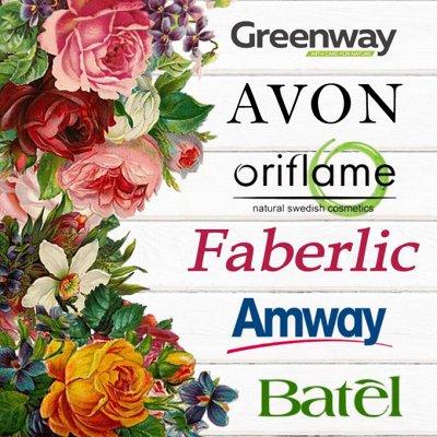 Avon* Faberlic* Amway* Batel* NL* GreenWay@