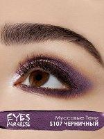 Муссовые кремовые тени Eyes Paradise 24 Часа, цвет - ЧЕРНИЧНЫЙ (BLACKBERRY) - S107