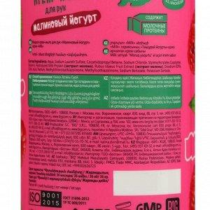 Крем-мыло для рук Milk «Малиновый йогурт», 500 мл