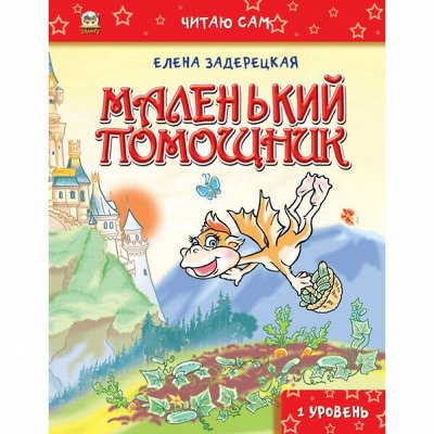 Большой книжный пристрой деткам от 25 руб ! Наличие!   — Читаю сам — Развивающие книги