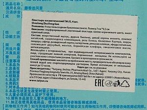Пластырь JS Shexiang Zhuifenggao обезболивающий, 4 шт в уп.