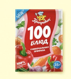 """ПРИПРАВА """"УНИВЕРСАЛЬНАЯ 100 БЛЮД"""" 35г"""