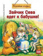 Зайчик Сева едет к бабушке! Полезные сказки (Обложка)