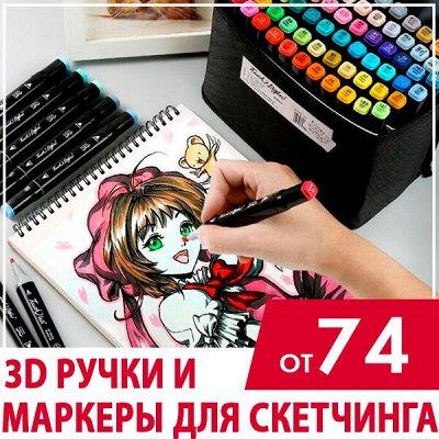 ASIA SHOP💎 Для себя и на подарки — 🖼 Творчество / Рисование / 3D ручка