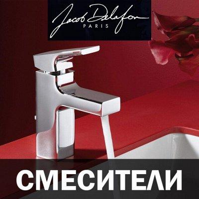 AQUATON — мебель для ванной — Смесители JACOB DELAFON