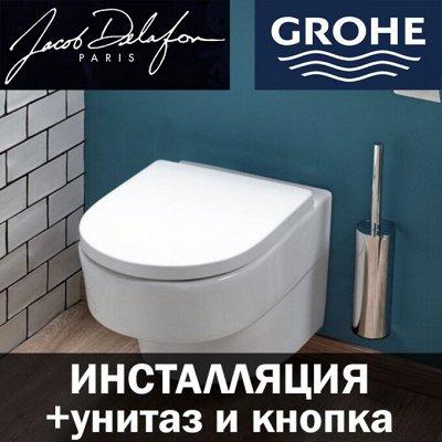 AQUATON — мебель для ванной — Готовые наборы для унитаза GROHE и JACOB DELAFON