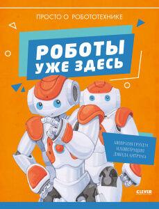УДД 2020. Удивительные энциклопедии. Роботы уже здесь. Просто о робототехнике