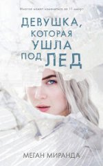 Young Adult. #Trendbooks thriller. Девушка, которая ушла под лед