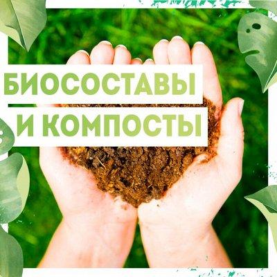 Нужная покупка👍 Двигай здоровье в массы: стань рыбаком-асом! — БИОсоставы/ компосты 🍀 — Удобрения и агрохимия