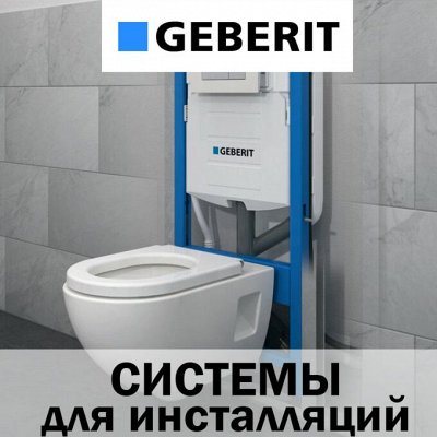 AQUATON — мебель для ванной — GEBERIT — системы для ванных комнат