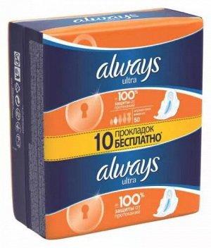 ALWAYS Ultra Женские гигиенические прокладки ароматизированные Normal Giga 50шт