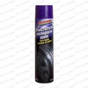 Очиститель-полироль шин Runway Tyre Foam Cleaner & Shine, с защитой от вредных воздействий, аэрозоль 650мл, арт. RW6127