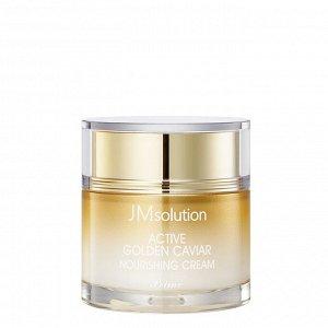 JMSolution Active Golden Caviar Nourishing Cream Prime Питательный крем 60мл