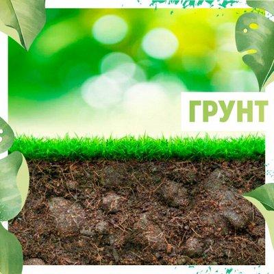 Нужная покупка👍 Гаджеты для садоводов — Грунт/ дренаж/сос.кора/торф — Удобрения и грунт
