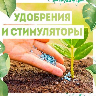 Нужная покупка👍 Гаджеты для садоводов — Удобрения/ стимуляторы роста🍇 — Удобрения и агрохимия