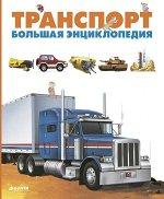 Транспорт. Большая энциклопедия