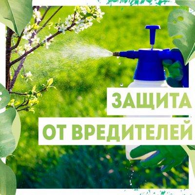 Нужная покупка👍 Гаджеты для садоводов — Защита от вредителей/ болезней🐛 — Защита от вредителей