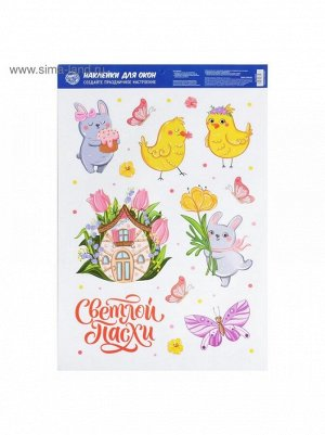Наклейка витражная Цыплята и кролики