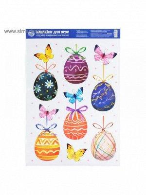 Наклейка витражная Бабочки