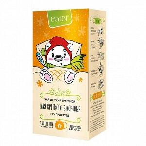 20 фильтр-пакетов по 1,5 г* Чай детский травяной при простуде