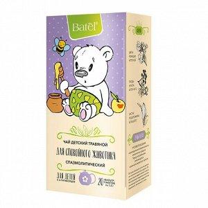 20 фильтр-пакетов по 1,5 г* Чай детский травяной спазмолитический