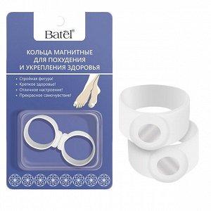 2 шт.* Кольца магнитные  для похудения  и укрепления здоровья