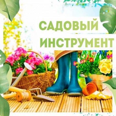 Нужная покупка👍 Забота о ближнем — Садовый инструмент/ инвентарь — Сад и огород