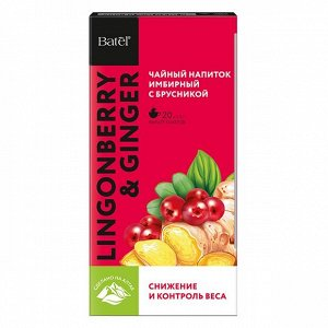20 фильтр-пакетов по 1,5 г* Чайный напиток имбирный с брусникой