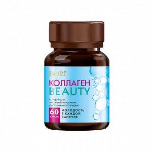 60 капсул по 310 мг* Коллаген Beauty