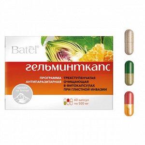 60 капсул по 500 мг* «Гельминткапс» программа антипаразитарная трехступенчатая очищающая в фитокапсулах при глистной инвазии