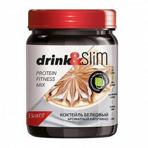 200 г* Коктейль белковый сухой «Ароматный капучино»