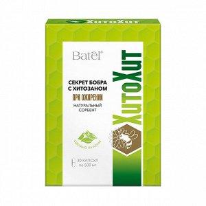 30 капсул по 500 мг* «ХитоХит» секрет бобра с хитозаном при ожирении
