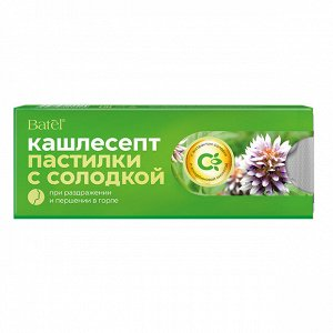 10 таблеток* «Кашлесепт» пастилки с солодкой