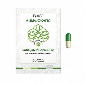 60 капсул по 500 мг* «Лимфокапс» капсулы биогенные для очищения крови и лимфы