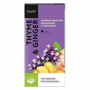 20 фильтр-пакетов по 1,5 г* Чайный напиток имбирный с чабрецом