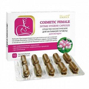 10 капсул*0,6 г* Капсулы  быстрорастворимые  растительные  вагинальные для женщин