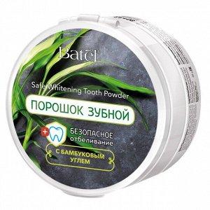 50 г* Порошок зубной «Безопасное отбеливание» с бамбуковым углем