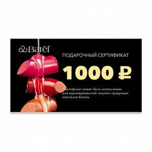 1 шт.* Подарочный сертификат на 1000 рублей «Соблазнительная роскошь»