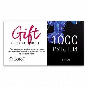 1 шт.* Подарочный сертификат на 1000 рублей «Здоровье в подарок»